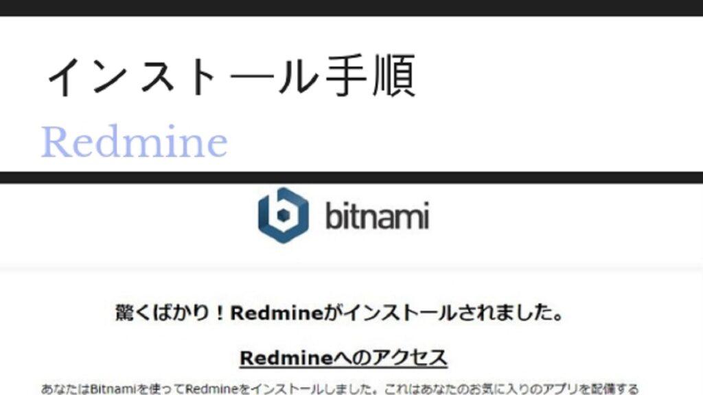 【超簡単】Redmineのインストール手順・方法(Windows・Linuxに対応)