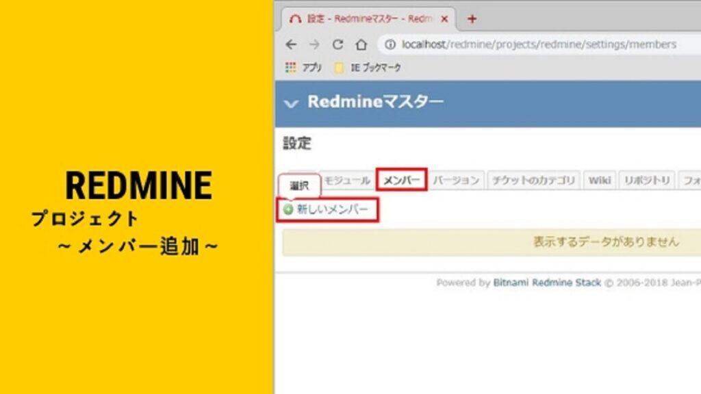 Redmineのプロジェクトへメンバー追加する方法をシンプルに解説