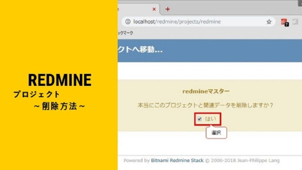 Redmineのプロジェクトを削除・アーカイブする方法