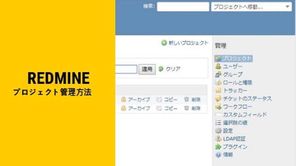 Redmineのプロジェクト管理の使い方を詳しく網羅的に解説
