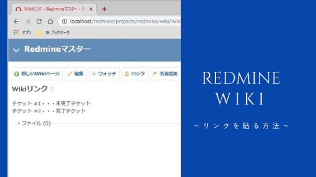 RedmineのWikiのリンクの便利で役立つ使い方を紹介