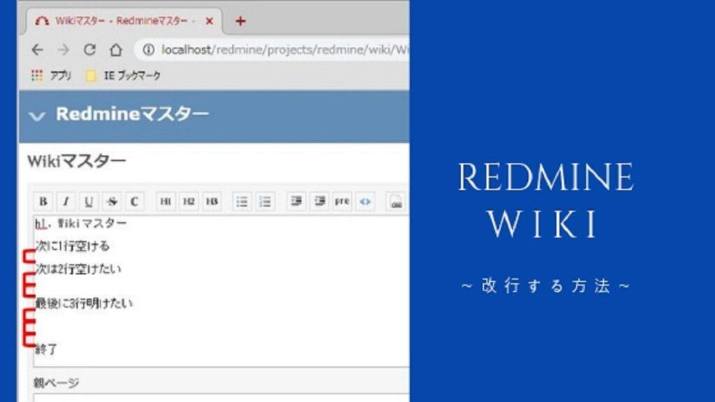 RedmineのWikiで改行する方法(複数行改行も対応)を解説