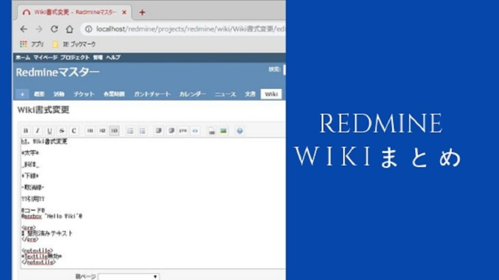 RedmineのWikiの書き方・使い方を初心者でもわかるように解説
