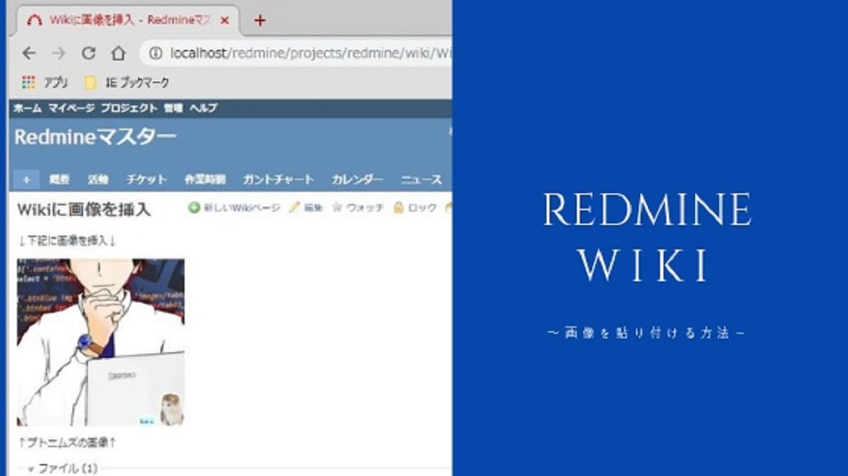 Redmineのwikiへ画像貼り付けの方法 縮小拡大も紹介 プロテク