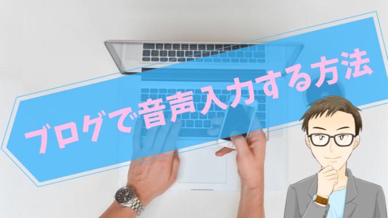 【時短やながら作業に最適!】ブログで音声入力する方法を解説