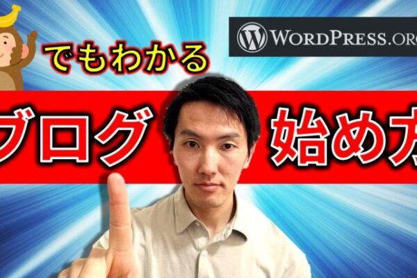 マナブさんブログ教材レビュー【ブロガー兼SEOコンサルの感想】