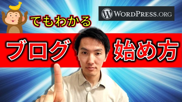 WordPressブログの始め方!サーバーレンタルから収益化準備まで