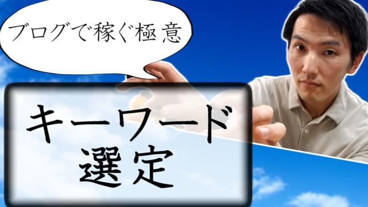【保存版】ブログのキーワード選定のコツ【SEOコンサルが解説】
