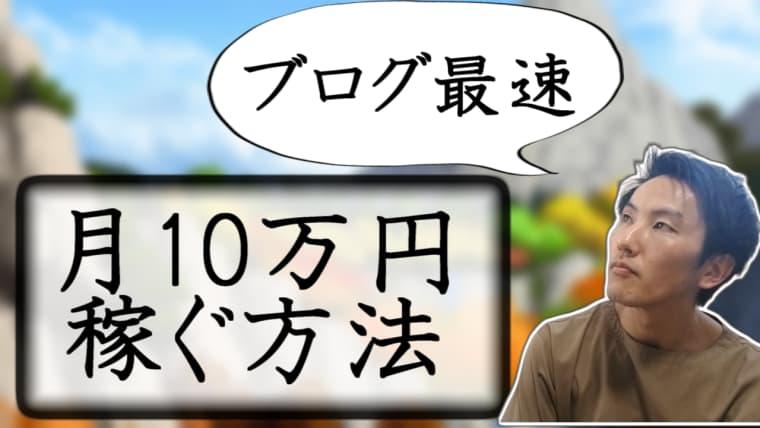 【最速】ブログで月10万円稼ぐ方法【具体的なステップで解説】