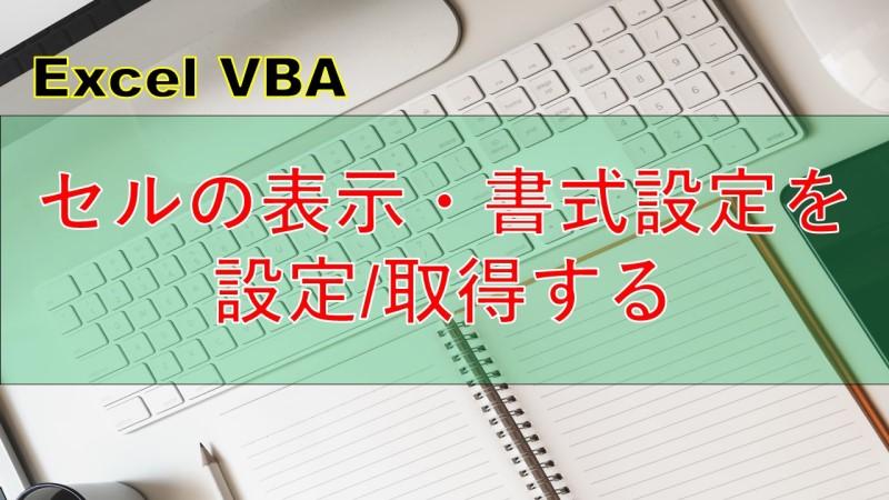[Excel VBA]表示形式と書式設定の取得や設定方法をわかりやすく解説