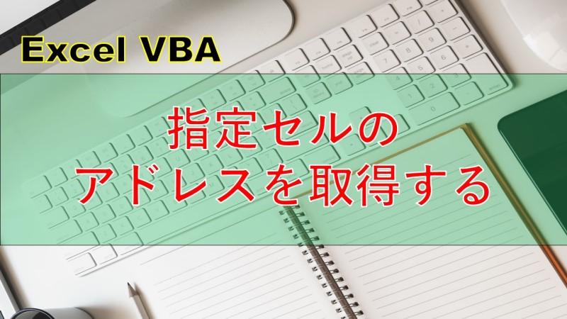 [Excel VBA]セルのアドレス取得法|Addressで番地を取得する