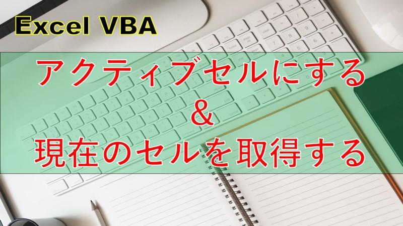 [Excel VBA]アクティブセルにする方法と現在のセルの取得方法