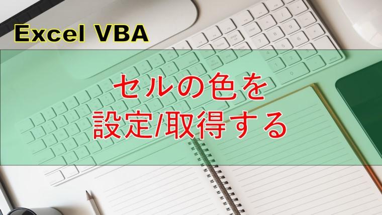 [Excel VBA]セルの色の設定を自由にできるようになろう
