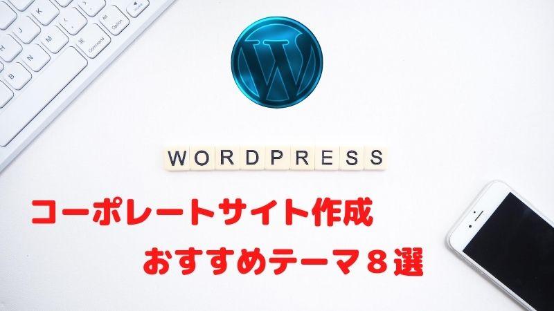 コーポレートサイト作成向きWordPressテーマ