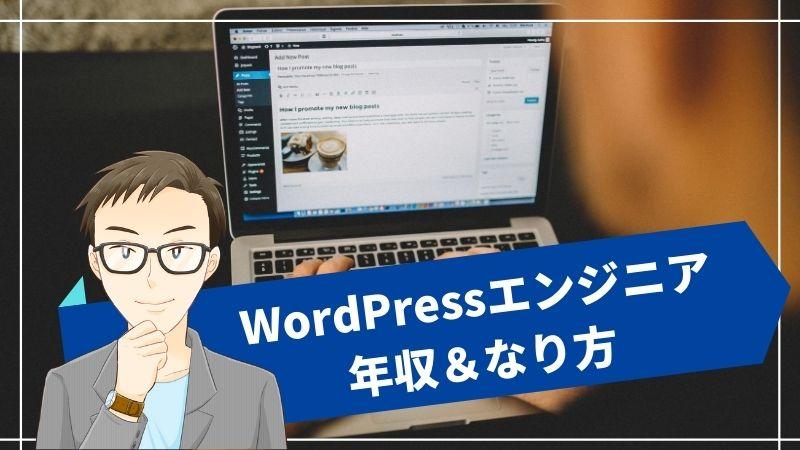 WordPressエンジニア 年収&なり方