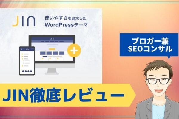 WordPressのブログテーマで人気オススメな有料5つ+無料2つ【アフィリエイトに最適】
