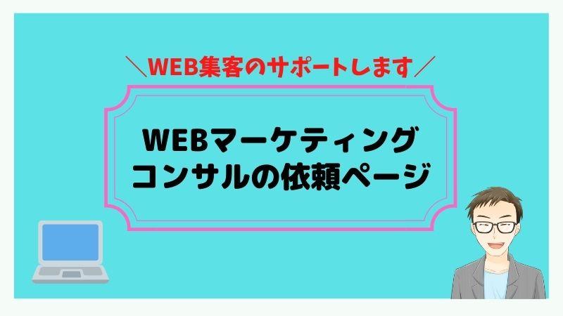 Webマーケティングコンサルの依頼