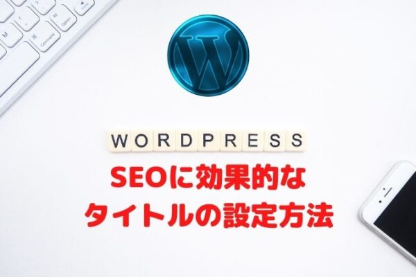 WordPressでSEOに効果的なタイトルの設定方法