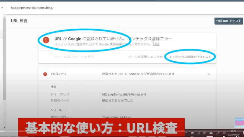 URL検査2