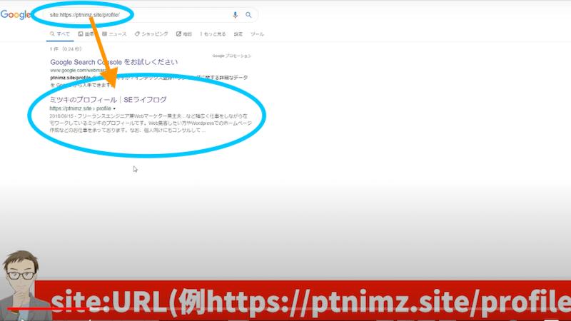 URL検査3