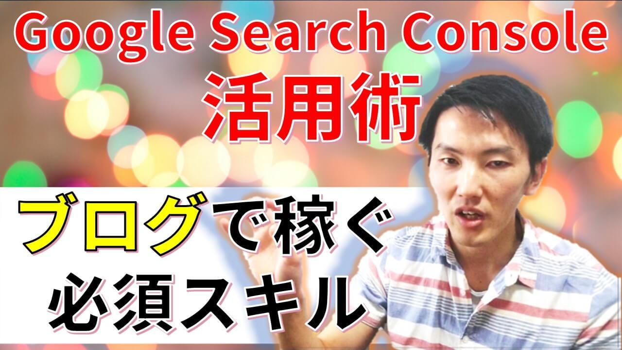 59_Google Search Consoleの使い方サムネ 2
