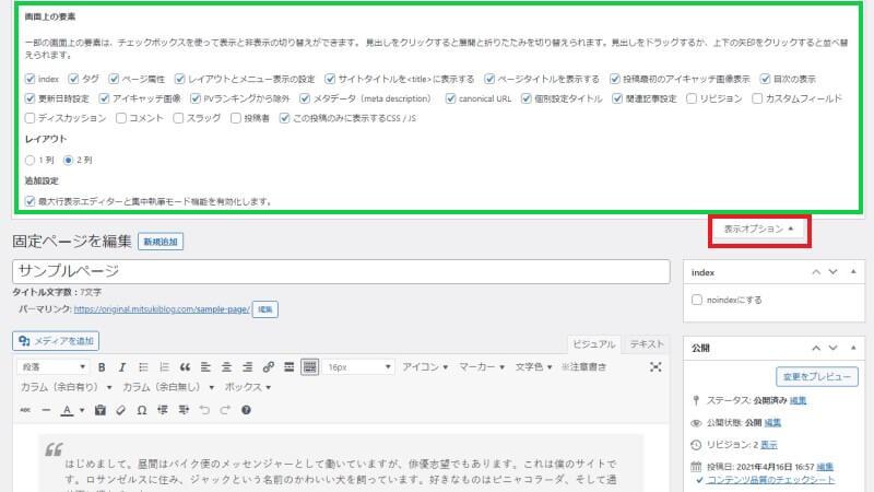 クラシックエディターでの固定ページ編集画面-表示オプション