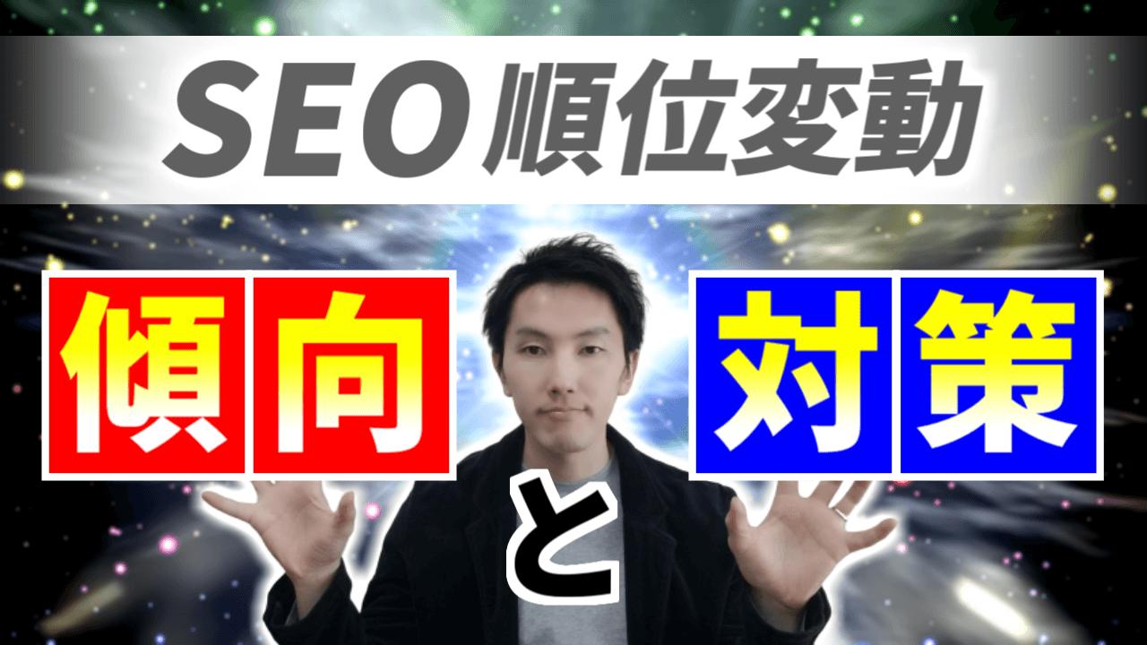 104_SEO順位変動