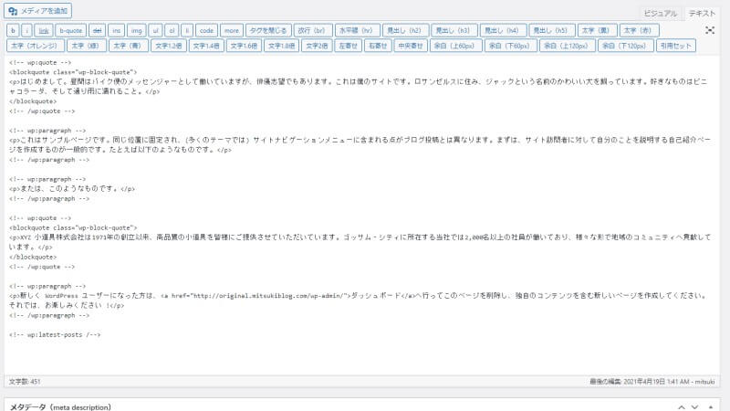 クラシックエディターでのHTML編集2