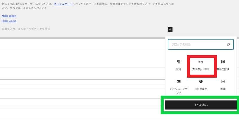 ブロックエディターでのHTML編集2
