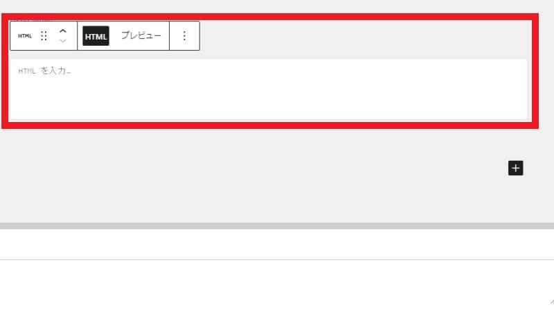 ブロックエディターでのHTML編集4