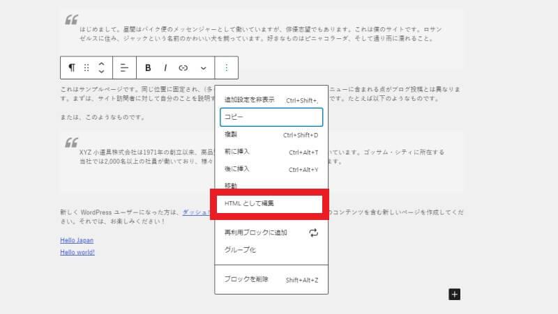 ブロックエディターでのHTML編集5