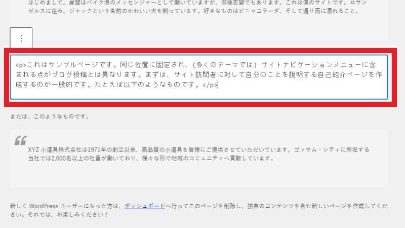 ブロックエディターでのHTML編集6