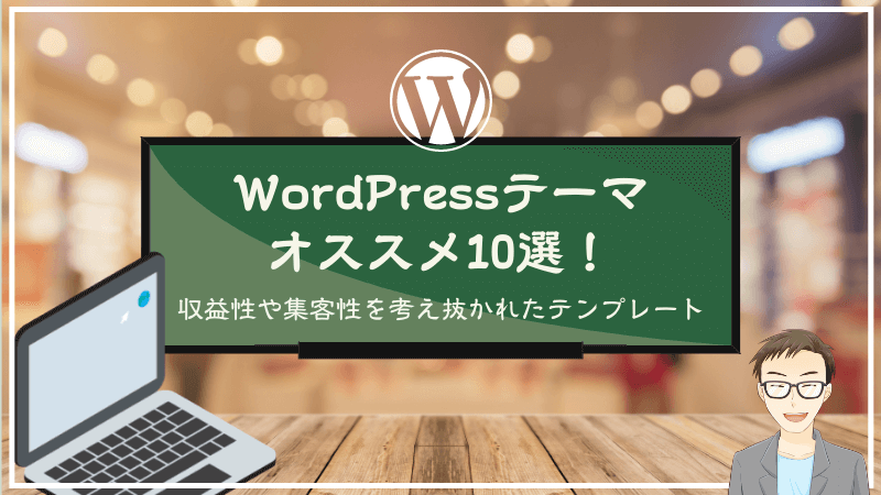 WordPressテーマで超オススメな10選(有料/無料)+@をSEOコンサルが紹介