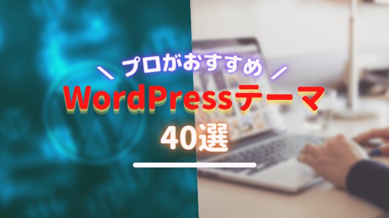 Webのプロが選ぶ!WordPressテーマおすすめ40選【初心者でもOK】