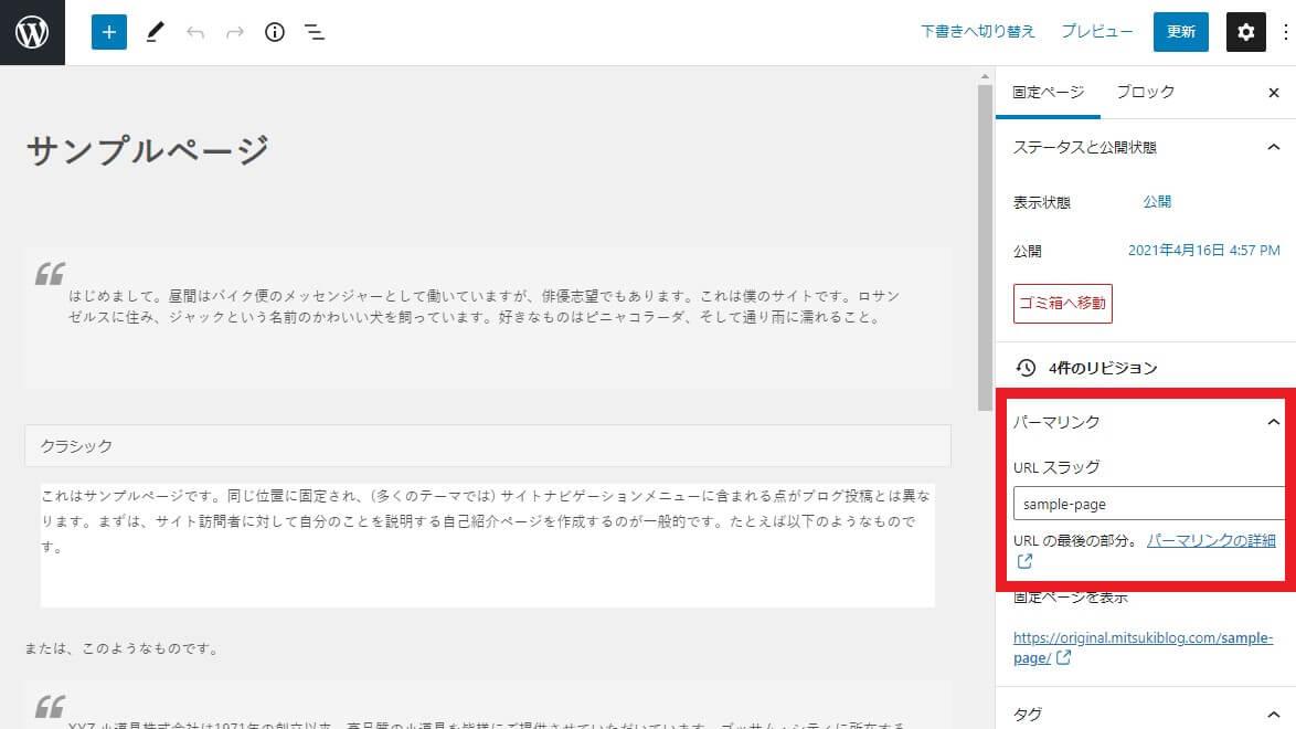 WordPressパーマリンクの設定(ブロックエディター)