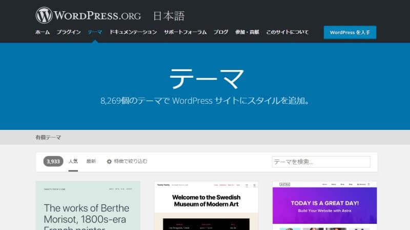 WordPress公式テーマ