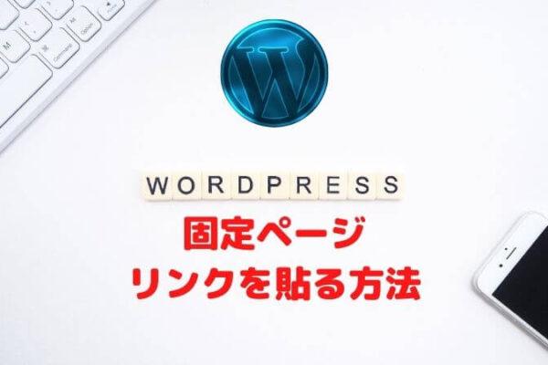 WordPress固定ページでリンクを貼る方法