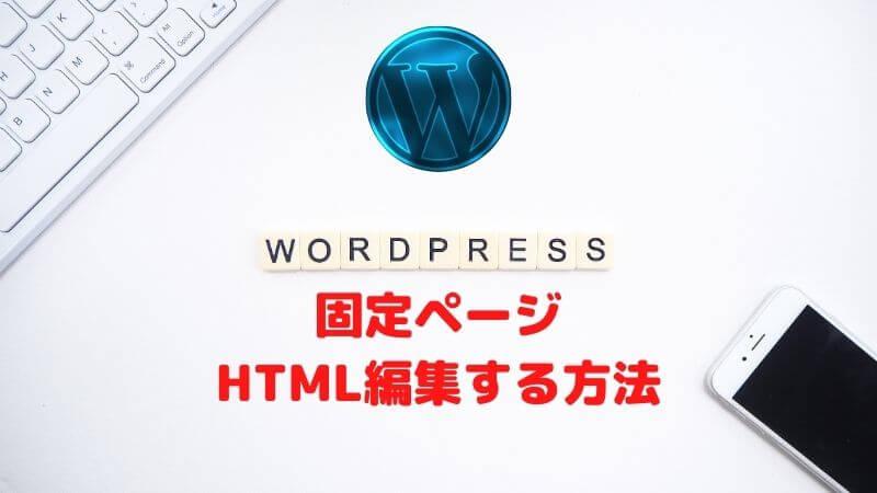 WordPress固定ページのHTML編集