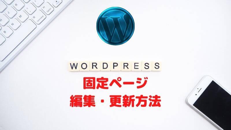 WordPress固定ページ編集