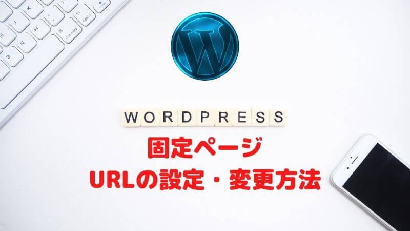 WordPress固定ページURLの設定・変更