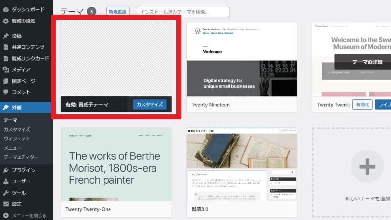 WordPress子テーマでscreenshotが必要な理由