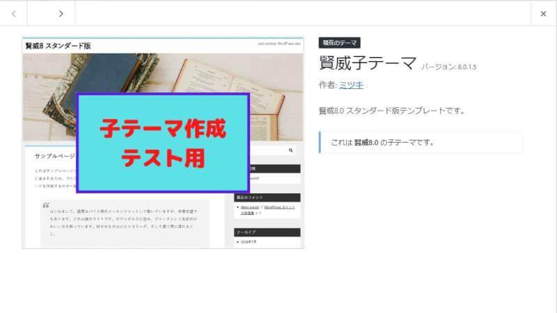 WordPress子テーマイメージ