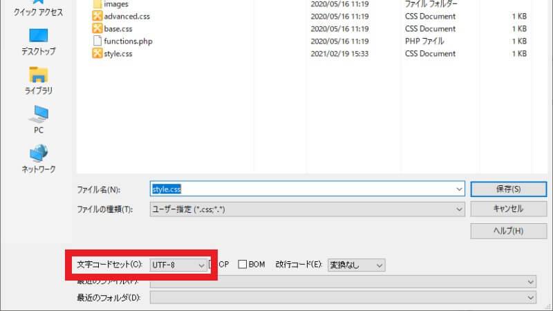 WordPress子テーマファイル保存