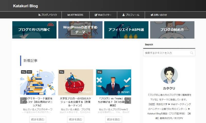 Katakuri Blog