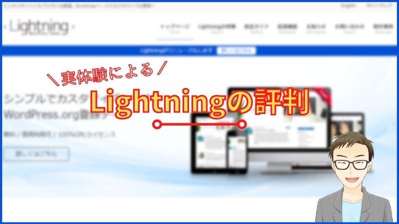 Lightningの評判