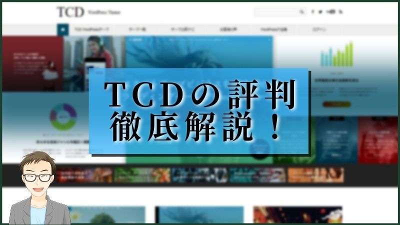 TCDの評判
