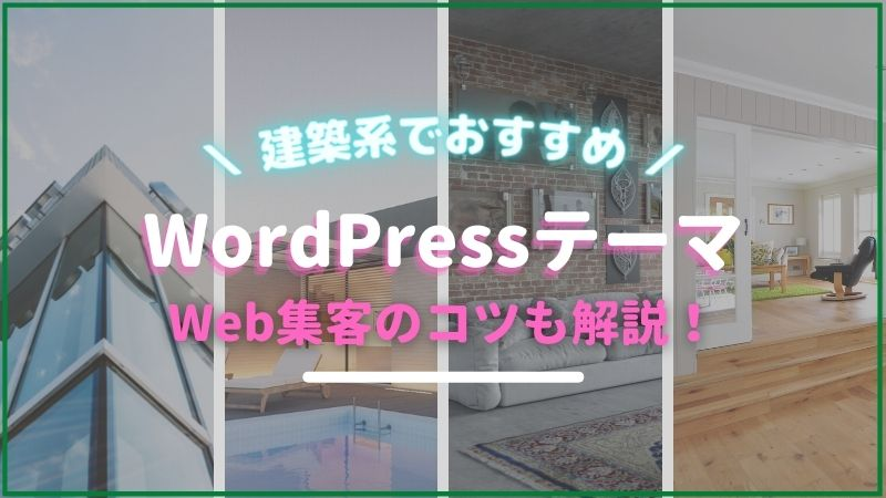 建築・設計事務所にオススメなWordPressテーマと集客のポイント