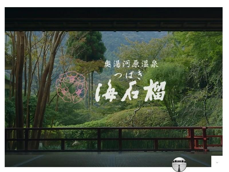 海石榴 つばき 奥湯河原温泉の高級料亭温泉旅館