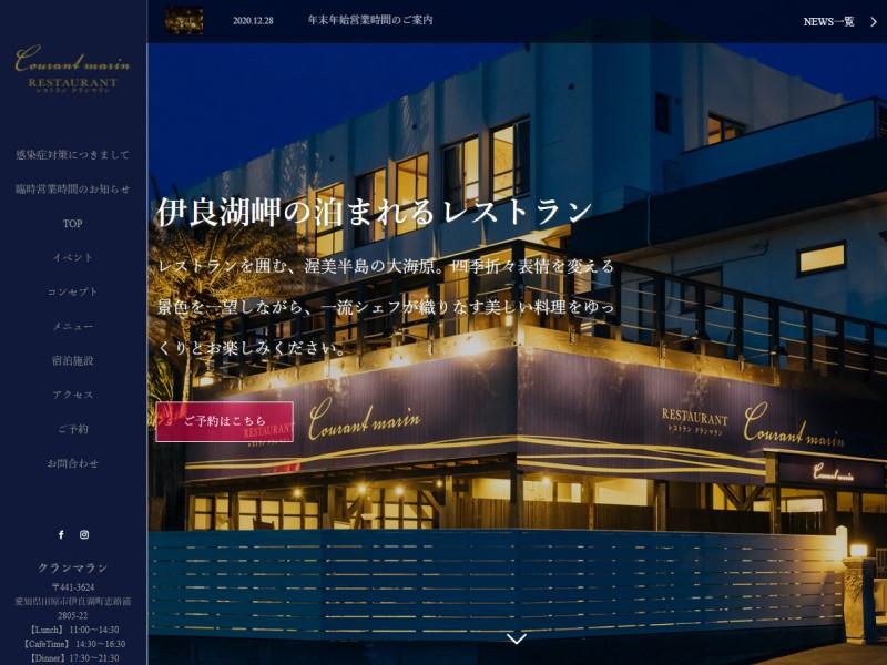伊良湖岬の宿泊できるレストラン クランマラン