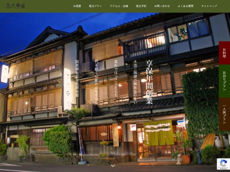 京都丹後の宮津 古き良き宿 旅館茶六本館